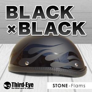 在庫 バイク ヘルメット ハーフキャップ フレイムス BLACK-BLACK ストーン|thirdeye