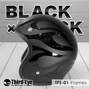 限定 バイク ヘルメット スモールジェット フレイムス BLACK-BLACK TFS1