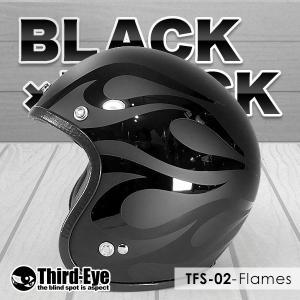 限定 バイク ヘルメット スモールジェット フレイムス BLACK-BLACK TFS2|thirdeye