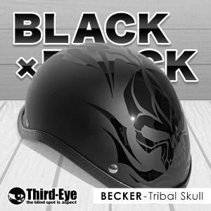 在庫  バイク ヘルメット ハーフキャップ トライバルスカル BLACK-BLACK ベッカー|thirdeye