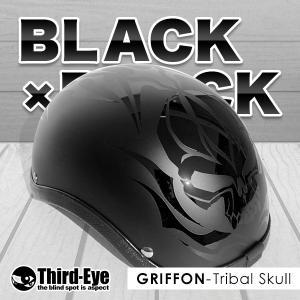 在庫 バイク ヘルメット ハーフキャップ トライバルスカル BLACK-BLACK グリフォン|thirdeye