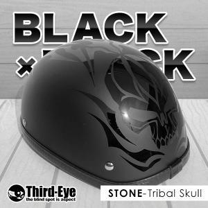 在庫  バイク ヘルメット ハーフキャップ トライバルスカル BLACK-BLACK ストーン|thirdeye