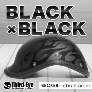 在庫 バイク ヘルメット ハーフキャップ トライバルフレイムス BLACK-BLACK ベッカー|thirdeye