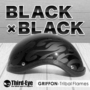 在庫 バイク ヘルメット ハーフキャップ トライバルフレイムス BLACK-BLACK グリフォン|thirdeye