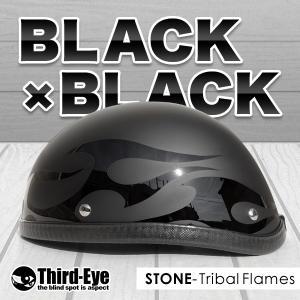 在庫 バイク ヘルメット ハーフキャップ トライバルフレイムス BLACK-BLACK ストーン|thirdeye