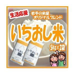 米 5kg×2袋 白米 『いちおし米』  送料無料 岩手の米...