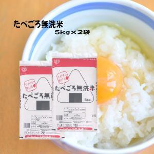 無洗米 米 10kg 5kg×2袋 お米 たべごろ無洗米 岩手の米屋オリジナル無洗米 送料無料 ご飯