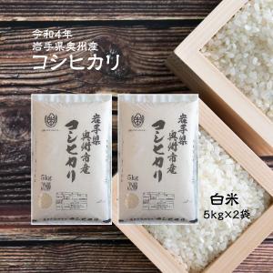 米 5kg×2袋 コシヒカリ 白米 お米 岩手県産 送料無料...