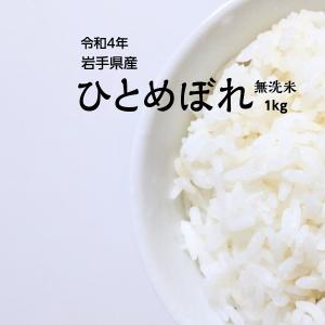 送料無料 ポイント消化 食品 メール便  無洗米 1kg ひ...