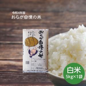 おらが自慢の米 5kg 岩手の米屋オリジナル ブレンド米 白米 送料無料 お米 |thirdrice