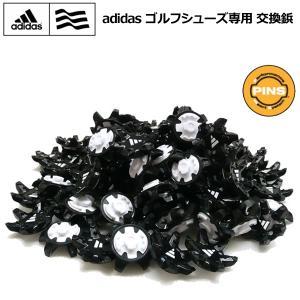 アディダス adidas 2017NEWデザイン 純正交換鋲 1個〜 adidas Thin Tec...