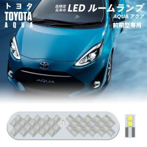 トヨタ アクア NHP10 TOYOTA AQUA 専用設計 LED ルームランプ セット 室内灯 照明 2点set 42発 ホワイト 取付工具