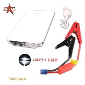 ・電池容量:3.7V/5400mAh(19.98Wh)  ・対応車両:2輪/4輪ともにDC12V 2...