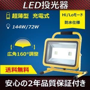 屋外用led投光器 LED投光器  屋外 防水 充電式 広角 釣り 駐車場 明るい 【製品仕様】 ◆...