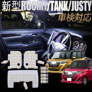 新型ROOMY/TANK/JUSTY LEDルームランプセットラゲッジランプ LEDライト 8点セッ...