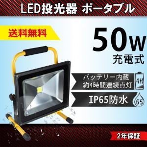 2年保証 屋外用led投光器 LED投光器  屋外 防水 充電式 広角 釣り 駐車場 明るい ◆商品...
