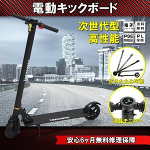 電動キックボード キックスクーター 6.5インチタイヤ 液晶モニター 軽量 最大時速24キロ 3段変速ギア LEDライト 電子ブレーキシステム 折り畳み式 防水