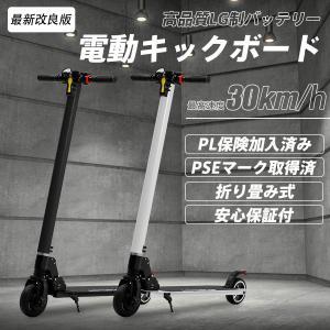 超軽量7.2kg 電動キックボード キックスクーター 電動二輪車 キックスクーター カーボン製 LE...