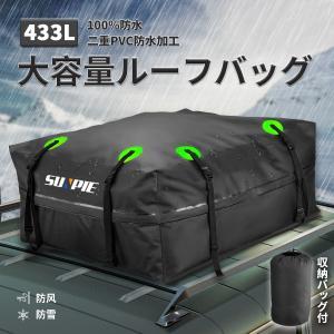 ルーフキャリアバッグ ルーフボックス ルーフカーゴバッグ 433L大容量 高密度防水 防雨 防雪 防...