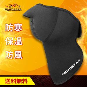 ☆顔にジャストフィットし温かい!!超リーズナブルな防寒マスクです。  ☆通勤や通学を暖かくサポートし...