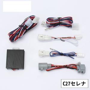 商品名:LEDポジションデイライト化キット セレナ C27 専用  輸入車や高級グレード車にしかない...