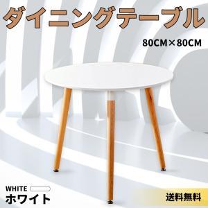 ダイニングテーブル イームズテーブル 丸テーブル デスク 机 コーヒーテーブル 木脚 シンプル ホワ...