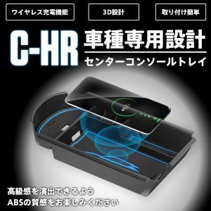 トヨタ C-HR センターコンソールトレイ ワイヤレス充電機能付き 内装 専用 CHR カスタムパー...
