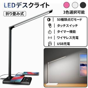・商品名:LEDデスクライト 折り畳み式 LEDスタンドライト ・カラー:ブラック ピンク ホワイト...