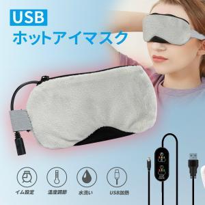 ホットアイマスク USB 繰り返し使用 安眠マスク 電熱式ヒーター 発熱 疲れ緩和 睡眠改善 タイマ...