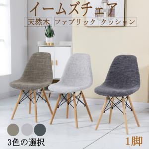 ダイニングチェア イームズチェア 椅子 イス 1脚 おしゃれ 木脚 北欧風 モダン デザイナーズ シンプル クッション コーヒー グレー 組立簡単の画像