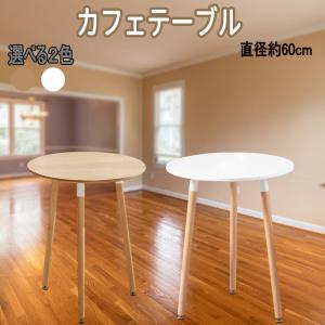 カフェテーブル イームズ ダイニングテーブル 食卓 60cm×70cm 円形テーブル カフェ テーブ...
