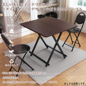 折りたたみテーブル ダイニングテーブル パソコンデスク 約60×60×55cm 折りたたみデスク 完...