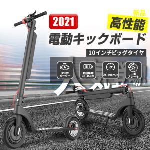 電動キックボード キックスクーター 10インチタイヤ 折り畳み式 大容量バッテリー 最大時速30キロ...