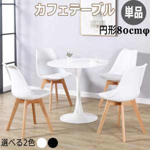 カフェテーブル ダイニングテーブル ラウンドテーブル おしゃれ 丸 80cm チューリップテーブル ...
