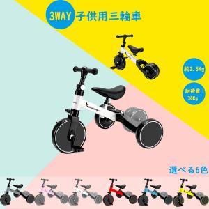 三輪車 1歳〜5歳 3WAY 変形バイク 3輪車 バランスバイク ベービーワーカーバイク キッズスク...