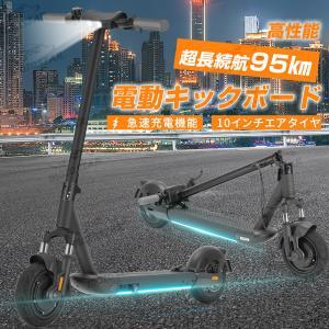 電動キックボード キックスクーター 10インチタイヤ 最大航続距離90km 折り畳み式 大容量バッテ...