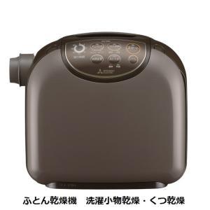 ふとん乾燥機 三菱電機 洗濯小物乾燥 くつ乾燥 長ぐつ乾燥 AD-X80-T[ADX80]