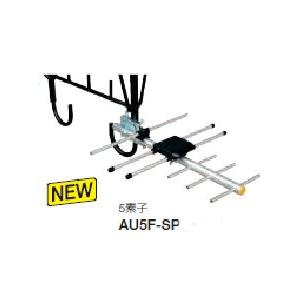 AU5F-SP 日本アンテナ UHFアンテナ5素子地上デジタル対応|three-1