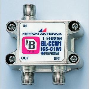 BL-CCW1 日本アンテナ 1分岐器|three-1