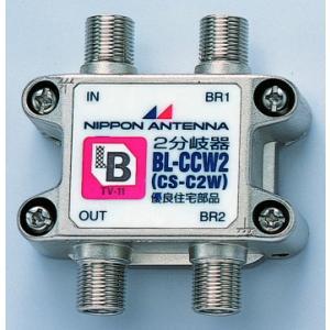BL-CCW2 日本アンテナ 2分岐器|three-1
