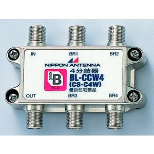 BL-CCW4 日本アンテナ 4分岐器|three-1