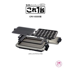 送料無料地域あり CRV-B300-TH タイガー ホットプレート〈これ1台〉3枚タイプ[CRVB300]|three-1