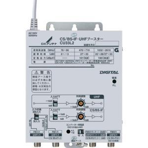 送料無料地域あり CU33L2 DXアンテナCS/BS-IF・UHFブースター(33dB形)|three-1