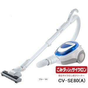日立 サイクロン式 クリーナー 掃除機CV-SE80-A ご...