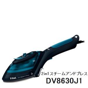 T-falティファール 2in1スチームアンドプレス8630 衣類スチーマー ハンガーアイロン ハンガーにかけたまま DV8630J1