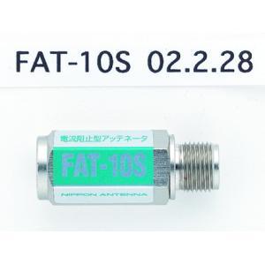 FAT-10S 日本アンテナ アッテネーター(CS対応) 10dB用|three-1