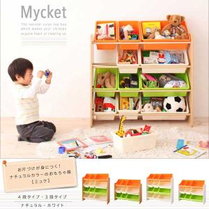 おもちゃ 収納 おしゃれ おもちゃ箱 ミュケ4段|three-links|02