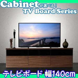 テレビボード テレビ台 アドナイン 幅140|three-links
