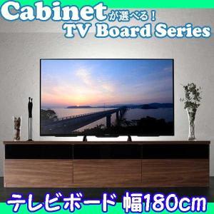 テレビボード テレビ台 アドナイン 幅180|three-links