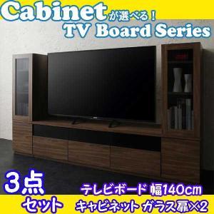 テレビボード テレビ台 幅140 キャビネット ガラス扉×2 3点セット アドナイン|three-links
